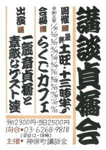 貞橘会 @ らくごカフェ | 千代田区 | 東京都 | 日本