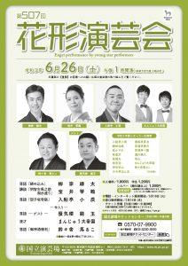花形演芸会 @ 国立演芸場 | 千代田区 | 東京都 | 日本