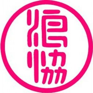 【中止】浪曲定席 @ 木馬亭 | 台東区 | 東京都 | 日本