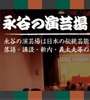 花便り寄席 @ お江戸上野広小路亭 | 台東区 | 東京都 | 日本