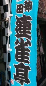 講談きゃたぴら @ 神田連雀亭 | 千代田区 | 東京都 | 日本