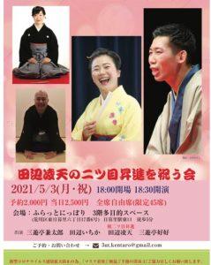 【延期】田辺凌天の二ツ目昇進を祝う会 @ ふらっとにっぽり | 荒川区 | 東京都 | 日本