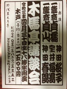 木馬亭講談会 @ 木馬亭 | 台東区 | 東京都 | 日本