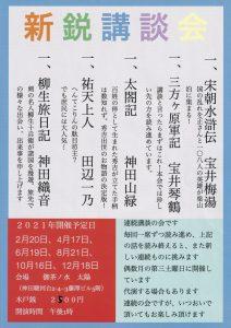 本牧亭新鋭講談会 @ 御茶ノ水 スカイルーム太陽 | 千代田区 | 東京都 | 日本